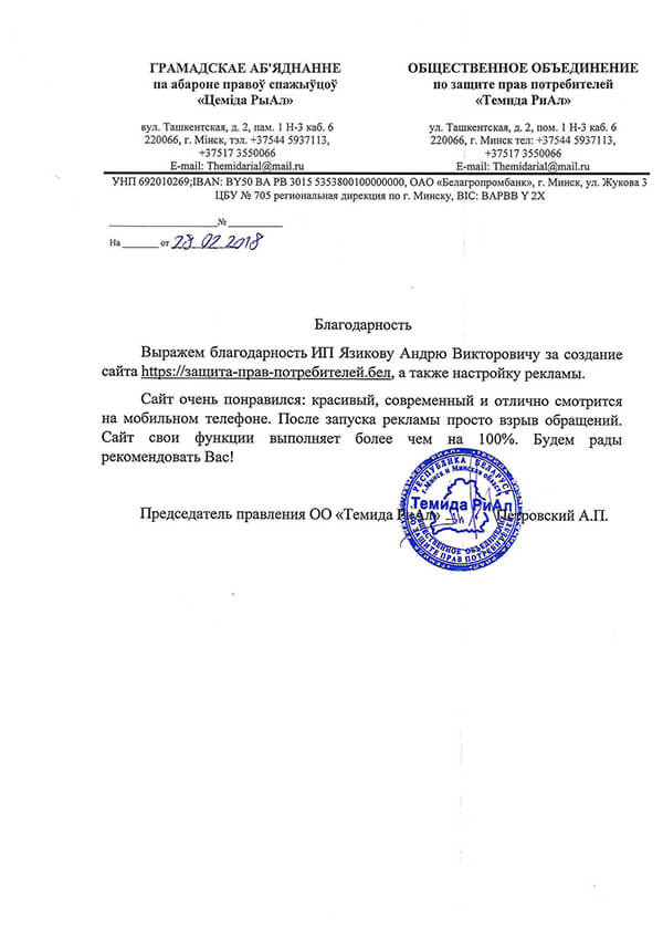 отзывы создание сайтов москва